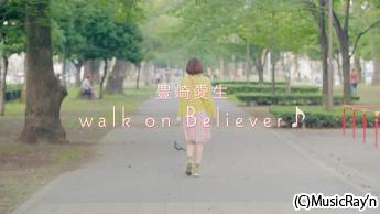 豊崎愛生「walk on Believer♪」ロケ地探訪レポート